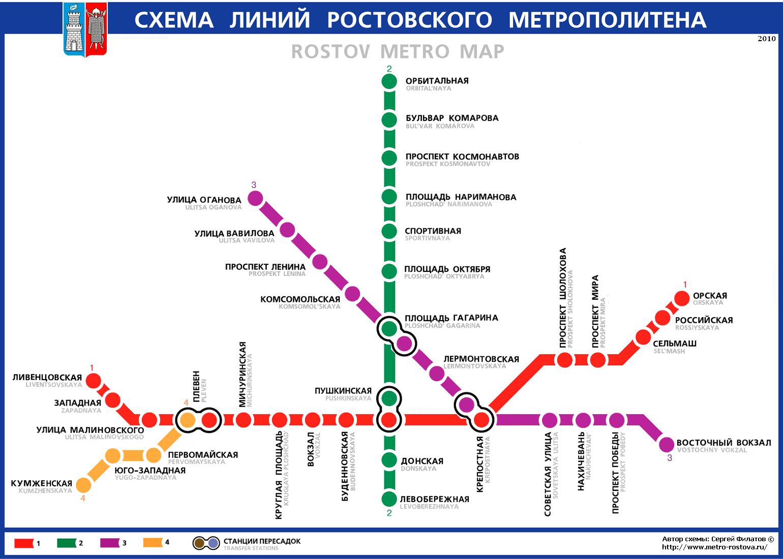 Схема метро ростова на дону